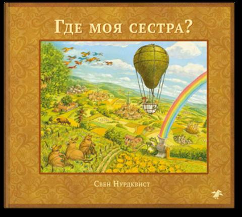 Свен Нурдквист «Где моя сестра?»