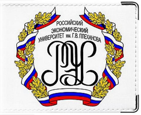 """Обложка для студенческого билета """"РЭУ им. Плеханова"""""""