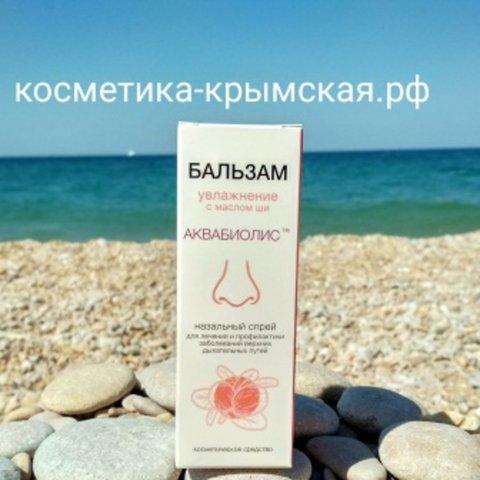Бальзам спрей для носа «АКВАБИОЛИС» увлажнение с маслом ши™Формула здоровья