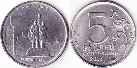 5 рублей 2016 Вильнюс