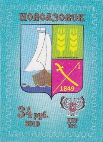 Почта ДНР (2019 07.12.) стандарт Герб Новоазовск
