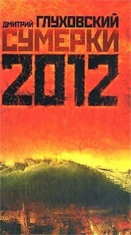 Сумерки 2012