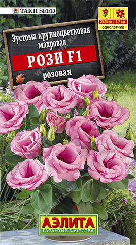 Эустома Рози F1 розовая крупноцветковая махровая Аэлита