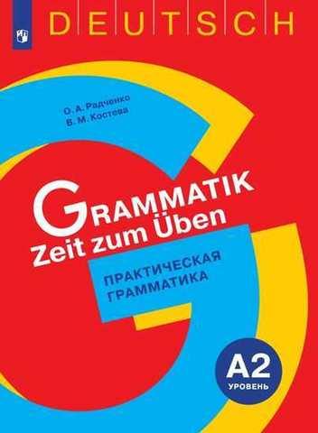 Немецкий язык. Практическая грамматика. Уровень А2