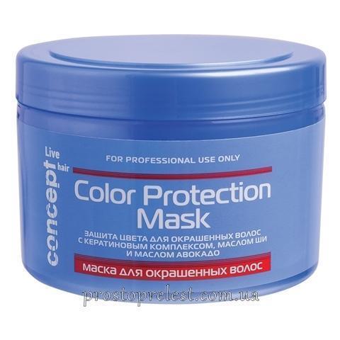 Concept Live Hair Color Protection Mask - Маска для окрашенных волос