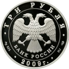 3 рубля 2009 г. 50-летие начала исследования Луны космическими аппаратами Космос. Серебро PROOF
