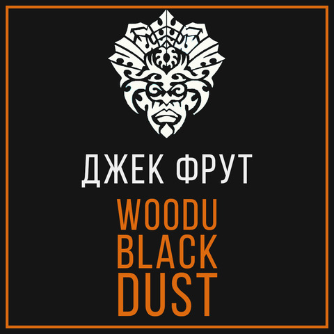 Табак Woodu MEDIUM Black Dust Джек Фрут 250 г
