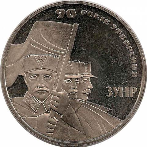 """2 гривны """"90 лет образования Западно-Украинской Народной Республики"""" 2008 год"""