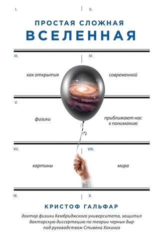 Простая сложная Вселенная   Гальфар Кристоф