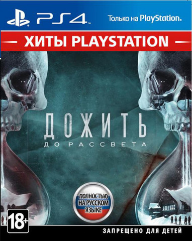 Дожить до рассвета (PS4, Хиты PlayStation, русская версия)