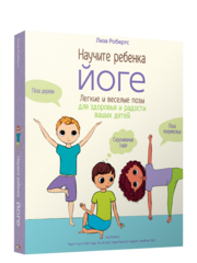 Научите ребенка йоге: легкие и веселые позы для здоровья и радости ваших детей