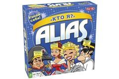 Alias / Скажи иначе: «Кто я?»