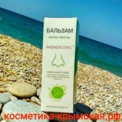 Бальзам спрей для носа «Запах весны» с аквабиолисом™Формула здоровья