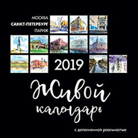 Живой календарь 2019 Петербург