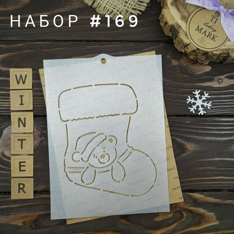Набор №169 - Сапожек