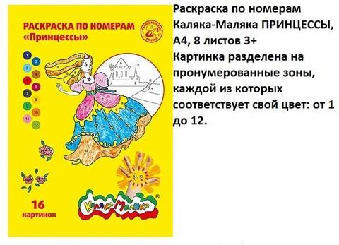 Раскраска по номерам РНКМ16-П Каляка-Маляка