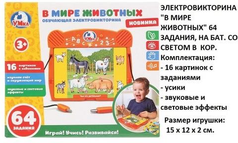 Электровикторина В1692115-R В мире животных