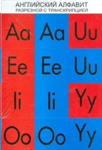 Английский алфавит разрезной, с транскрипцией