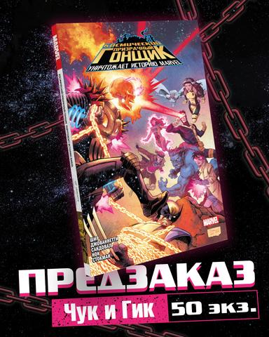 Космический Призрачный Гонщик уничтожает историю Marvel (Эксклюзивное издание для «Чук и Гик») (ПРЕДЗАКАЗ)