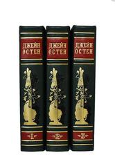 Джейн Остен. Собрание сочинений. (в 3-х томах)