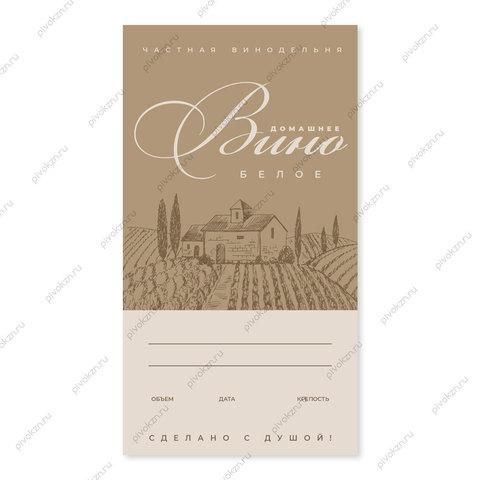 Этикетки «Вино белое», 50 шт