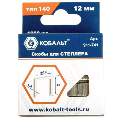 Скобы КОБАЛЬТ для степлера 12 мм, Тип 140 толщина, 1,2 мм, ширина 10,6 мм ( 1000 шт) короб (911-741)