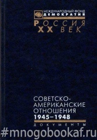 Советско-американские отношения. 1945-1948