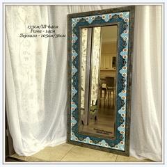 Зеркало интерьерное 133/64смсм