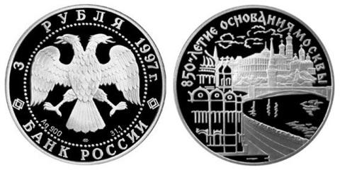 3 рубля 1997 год. 850 лет основания Москвы. Московский кремль и храм Христа Спасителя. Серебро. PROOF