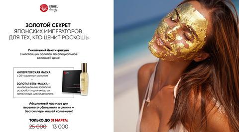 Императорская золотая маска с 24-каратным золотом + подарок!