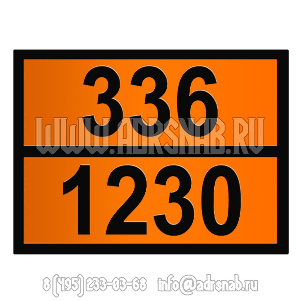 336-1230 (МЕТАНОЛ)