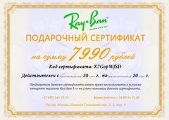 Подарочный сертификат на 7990 рублей