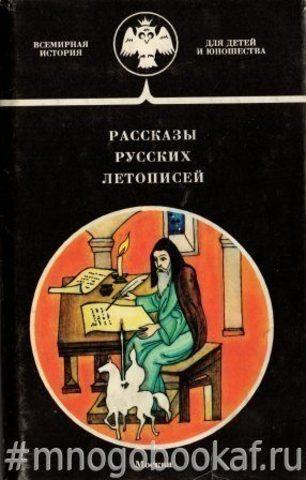 Рассказы русских летописей