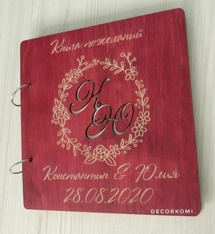 Книга пожеланий из дерева с гравировкой имен и даты