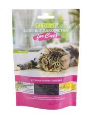 Лакомство для кошек TitBit вяленое Кусочки печени говяжьей