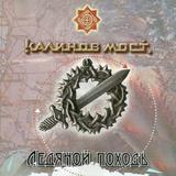Калинов Мост / Ледяной Походъ (CD)