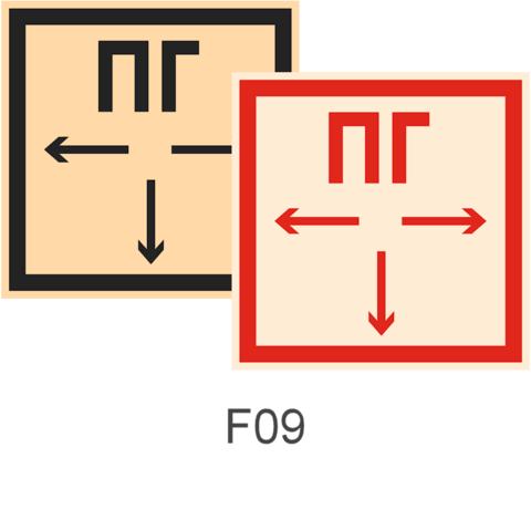 фотолюминесцентные пожарные знаки F09 Пожарный гидрант
