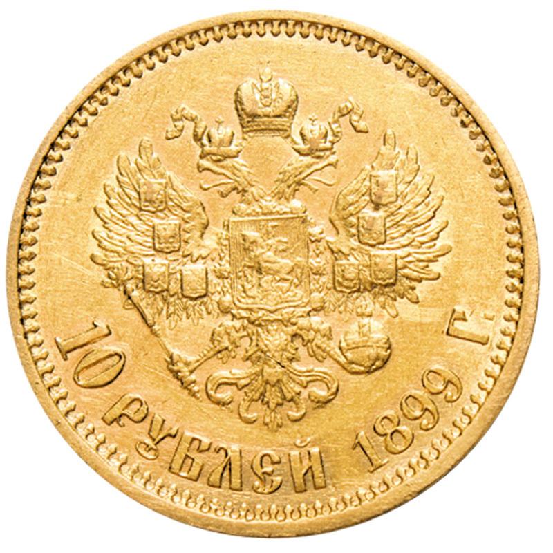 10 рублей Николай II (ЭБ). 1899 год. Золото. XF-AU