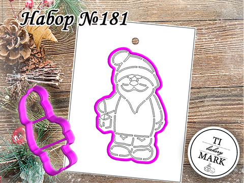 Набор №181 - Дед Морз с Фонарем