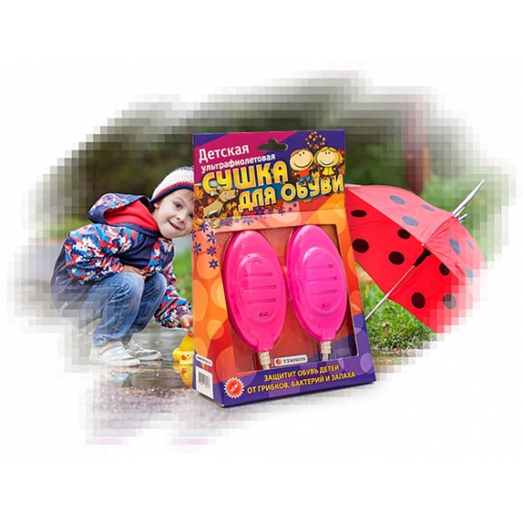 Детская сушилка для обуви с ультрафиолетом Timson 2420