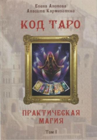 Книга Код Таро и Практическая Магия в Таро, Том 1