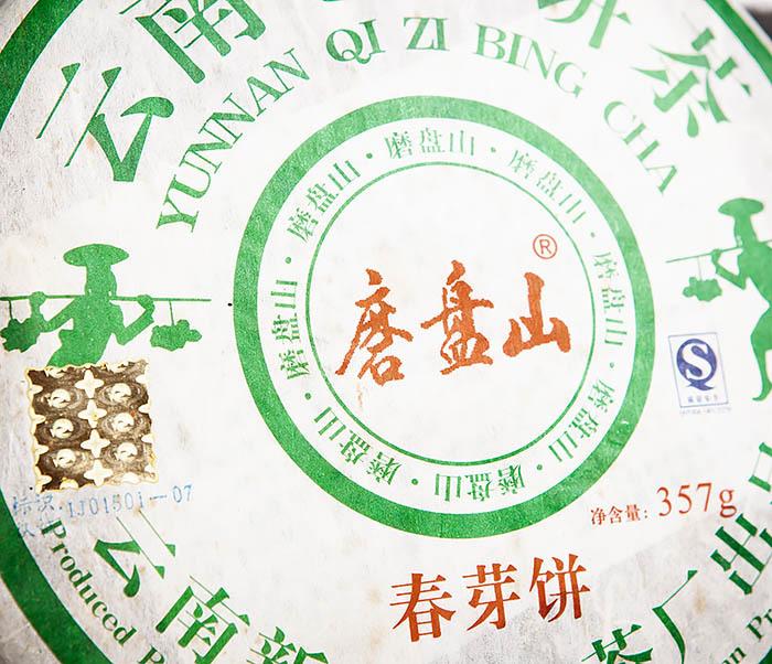 TEA-CH130 Старый Шен Пуэр «Мо Пань Шань» (Юньнань,12 лет) фото 03