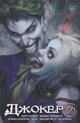 Джокер. 80 лет знаменитому злодею (мягкий переплет/альтернативная обложка)