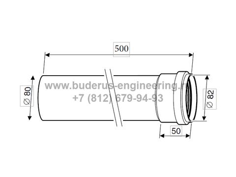 Удлинительный элемент 500мм DN80 для Buderus Logamax U072