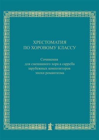 Хрестоматия по хоровому классу. А.К. Куликова, Т. Ю. Ясенков.