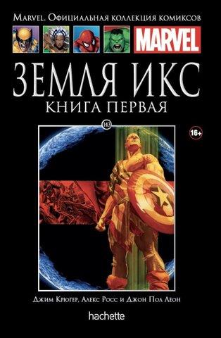 Ашет №143. Земля Икс. Книга 1 (б/у)