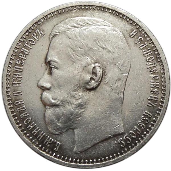 1 рубль. Николай II. 1914 год. Серебро. XF