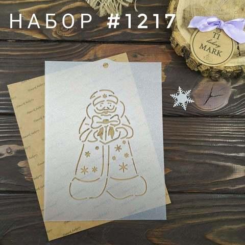 Набор №1217 - Дед Мороз с подарком