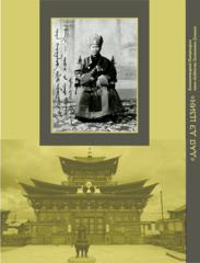 «Дао Дэ Цзин». Комментарий Патриарха чань-буддизма Ханьшань Дэцина