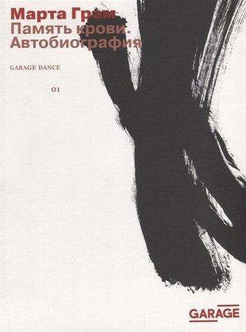 Память крови. Автобиография (2-е издание)   Марта Грэм